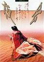 [DVD] 中島みゆき/夜会 VOL.5 花の色はうつりにけりないたづらわが身世にふるながめせし間に