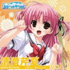 [CD] 松田理沙(清澄芹夏)/PCゲーム あまつみそらに! キャラクターソング Vol.2 清澄芹夏