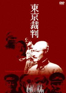 【期間限定セール!】[DVD] 東京裁判