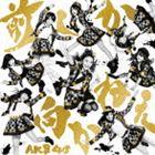 ★【ぐるぐる王国オリジナル特典】生写真付き! 外付け[CD](初回仕様) AKB48/前しか向かねえ(...