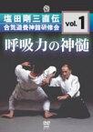 [DVD] 塩田剛三/合気道養神館黒帯研修会 vol.1