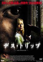 [DVD] デス・トリップ