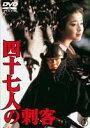 【25%OFF】[DVD] 四十七人の刺客
