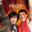 大仁田厚 with KIxxANDCRY / 元気ですか!(通常盤/CD+DVD) [CD]