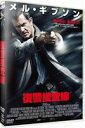 【27%OFF】[DVD] 復讐捜査線