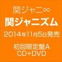 [CD] 関ジャニ∞[エイト]/関ジャニズム(初回限定盤A/CD+DVD)