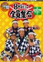 ザ・ドリフターズ結成40周年記念 8時だヨ!全員集合 DVD-BOX(はっぴ無し