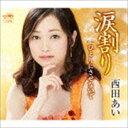 西田あい / 涙割り [CD]