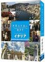 【25%OFF】[Blu-ray] 世界ふれあい街歩き スペシャルシリーズ イタリア Blu-ray BOX