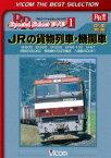 ビコムベストセレクション JRの貨物列車・機関車 EH500 EF200 DF200 EF66-100 EF67 伊那谷のED62 美祢線の石灰石輸送 八高線のDD51 [DVD]