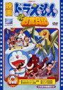 映画 ドラえもん のび太の創世日記【映画 ドラえもん30周年記念・期間限定生産商品】 [DVD]