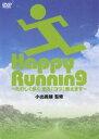 【25%OFF】[DVD] 小出義雄 監修 Happy Running~たのしく歩く・走る「コツ」教えます~