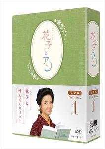 [DVD] 連続テレビ小説 花子とアン 完全版 DVD-BOX-1