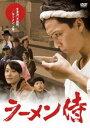 [DVD] ラーメン侍