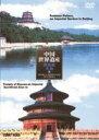 中国世界遺産 3 北京頤和園 北京天壇公園 [DVD]