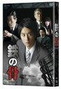 【27%OFF】[DVD] 鉄の骨 DVD-BOX
