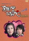[DVD] 昭和の名作ライブラリー 第1集 石立鉄男 生誕70周年 雑居時代 デジタルリマスター版 DVD-BOX PART II
