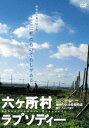 【25%OFF】[DVD] 六ヶ所村ラプソディー