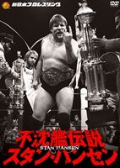 【25%OFF】[DVD] 新日本プロレスリング 最強外国人シリーズ 不沈艦伝説 スタン・ハンセン DVD-BOX