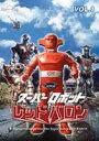 [DVD] スーパーロボット レッドバロン Vol.1