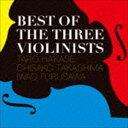 葉加瀬太郎 高嶋ちさ子 古澤巌 / Best Of The Three Violinists [CD]