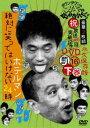 【25%OFF】[DVD] ダウンタウンのガキの使いやあらへんで!! 第16巻 (罰)絶対に笑ってはいけな...