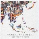 [CD] 五輪真弓/MAYUMI THE BEST 〜 KOKORO NO TOMO