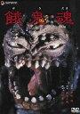【25%OFF】[DVD] 餓鬼魂 デラックス版