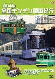 全国チンチン電車紀行 西日本編 [DVD]