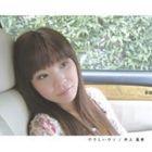 井上真希 / やさしいウソ [CD]