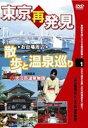 【25%OFF】[DVD] 癒し系DVDシリーズ 東京再発見・散歩と温泉巡り 1(大江戸温泉物語)