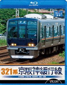 321系 京阪神緩行線 JR京都線・JR神戸線 各駅停車 京都〜須磨 [Blu-ray]