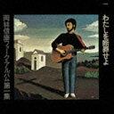 岡林信康 / わたしを断罪せよ(デビュー45周年記念) [CD]