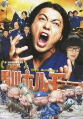 【25%OFF】[DVD] 鴨川ホルモー