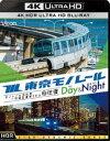 ビコム 4K HDR Ultra HD Blu-ray 東京モノレール《デイ&ナイト》4K作品 Ultra HD ブルーレイ【4K・HDR】モノレール浜松町〜羽田空港第2ビル 2往復 [Ultra HD Blu-ray]