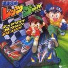 [CD] (オムニバス) 爆走兄弟レッツ&ゴー!! テーマソング・コレクションPLUS!!