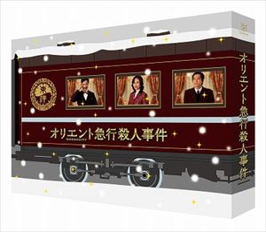 [DVD] オリエント急行殺人事件 DVD-BOX
