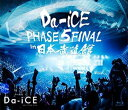 Da-iCE HALL TOUR 2016 -PHASE 5- FINAL in 日本武道館 [Blu-ray]