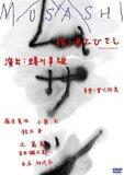[DVD] ムサシ
