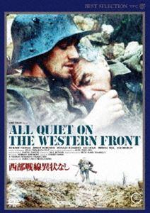 [DVD] 西部戦線異状なし デジタル・ニューマスター完全版