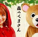 パーマ大佐 / 森のくまさん(CD+DVD) [CD]