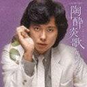 真木ひでと / GOLDEN☆BEST 真木ひでと 陶酔炎歌 [CD]
