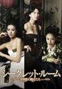 [DVD] シークレット・ルーム〜栄華館の艶女たち〜 DVD-BOX