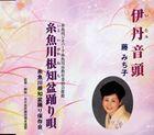 藤みち子 / 伊丹音頭/糸魚川根知盆踊り唄 [CD]