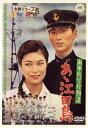 【25%OFF】[DVD] 海軍兵学校物語 あヽ江田島