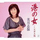 美月志保 / 港の女 [CD]