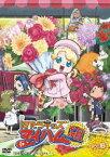 はたらキッズ マイハム組 Vol.6 [DVD]