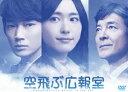 [DVD](初回仕様) 空飛ぶ広報室 DVD-BOX