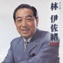 [CD] 林伊佐緒/決定版 林伊佐緒