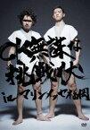 C&K/CK 無謀な挑戦状 in マリンメッセ福岡 [DVD]